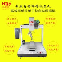 Single head single station automatic soldering machine